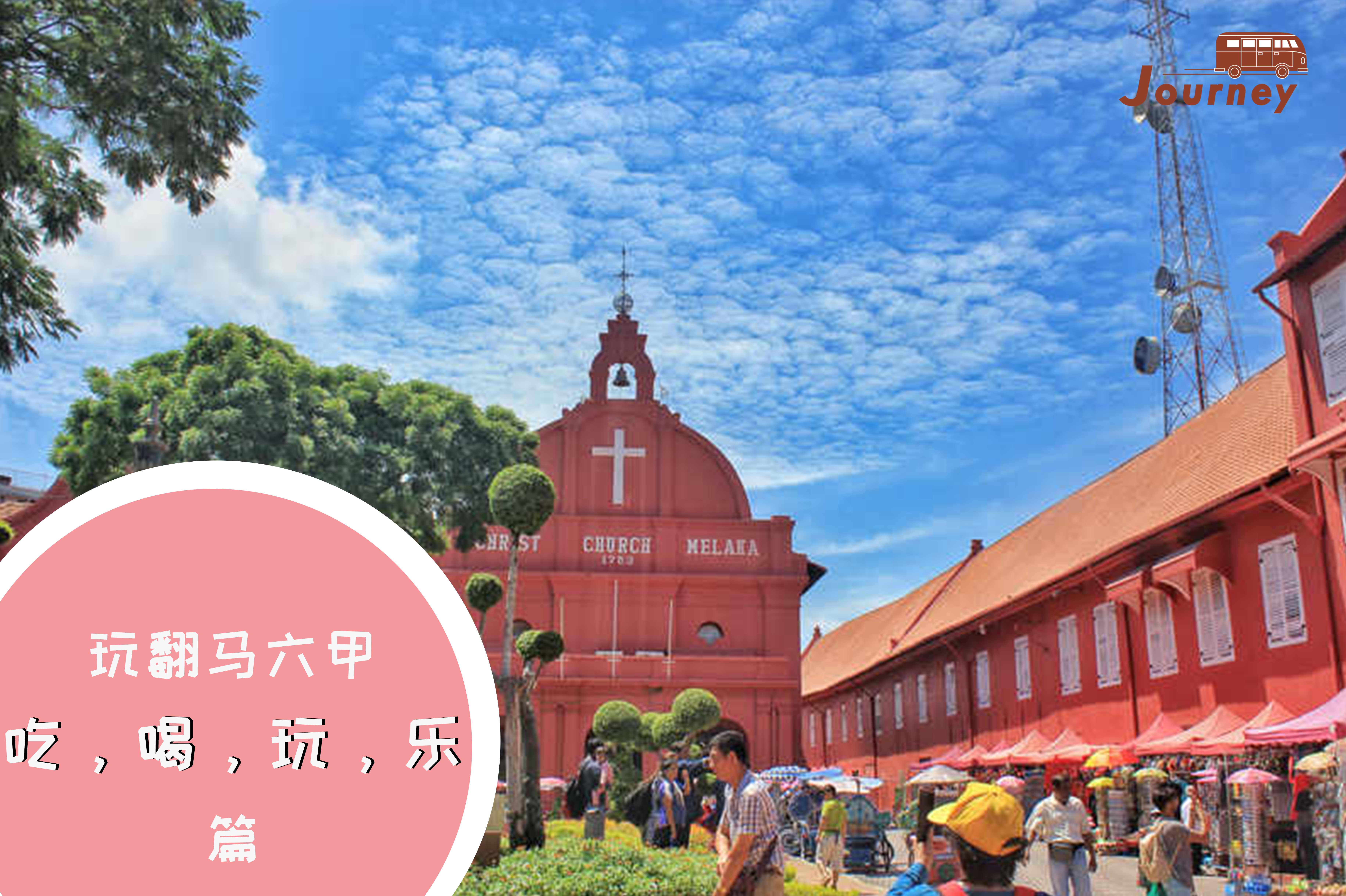 best things to do, play and eat in Melaka